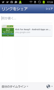 Intent-Facebook