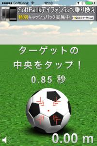 KickFarAway!!-ゲーム画面