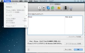 iPhoneバックアップ削除