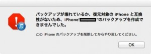 iPhoneバックアップエラー
