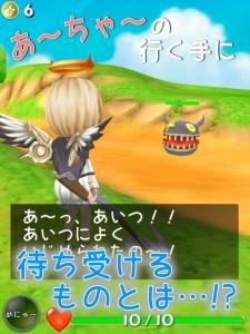 ArchuScreen5jp
