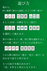 パズル麻雀2